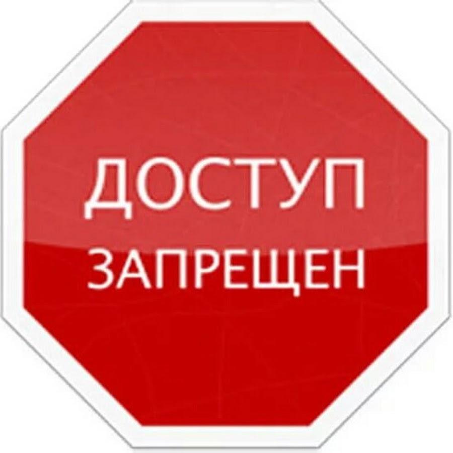 картинка с надписью заблокирован
